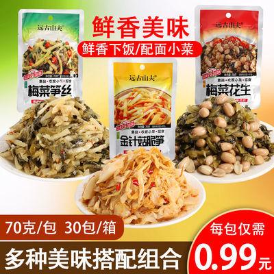 下饭菜多味道早餐梅菜笋丝花生咸菜开胃腌菜酸菜10/30包儿童即食