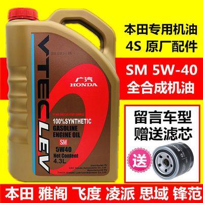 本田雅阁凌派飞度锋范缤智思域XCRV 汽车专用全合成机油5W-40原厂