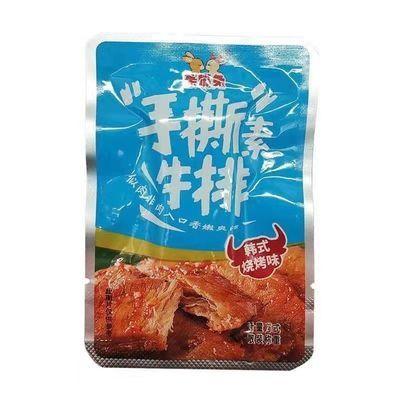 【超值80包】手撕素肉素牛排豆干零食大礼包重庆特产豆制品10包