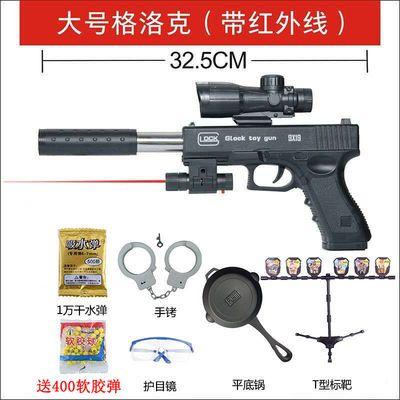 吃鸡空投礼物套餐格洛克水弹枪可发射水晶宝宝儿童玩具枪男孩礼物