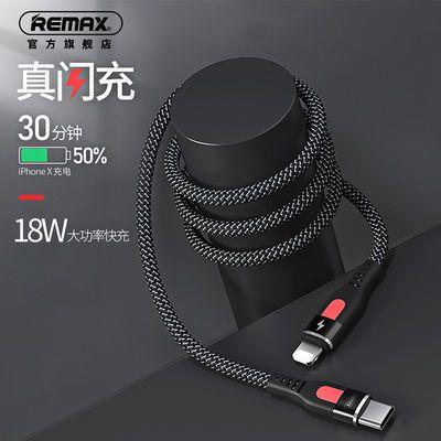 Remax苹果PD快充数据线华为双type-c充电线器安卓手机通用闪充线