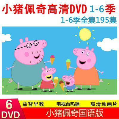 6DVD碟片小猪佩奇1-6季全集 儿童高清车载家用国语光盘卡通动画片