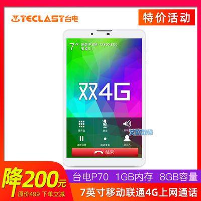 Teclast/台电 P70 4G通话上网7英寸安卓平板电脑 IPS高清游戏WIFI