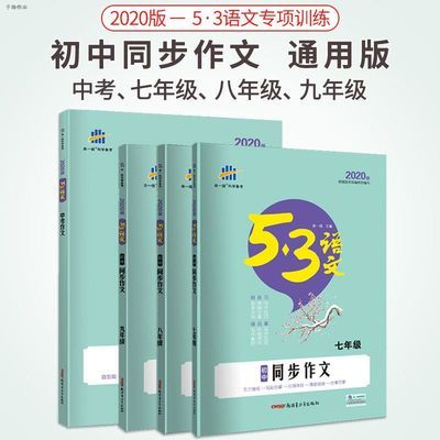 2020版曲一线初中七八九年级中考同步作文53语文专项训练作文素材
