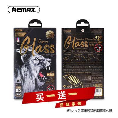 REMAX帝王9D钢化膜苹果iphone11高清x防窥xr/8p/xsmax保护膜7plus