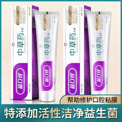 中草药牙膏益生菌去火护龈美白去黄去口臭儿童成人老人100g/180g