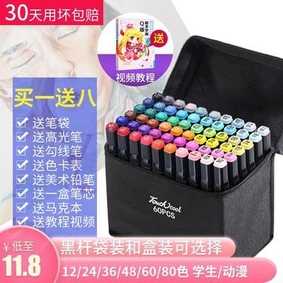 马克笔套装便宜 学生手绘设计touch正品双头24色36色48色美术彩笔