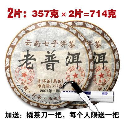 2007年勐海班章老普洱茶古树熟茶叶 十三年 云南七子饼茶357克/饼