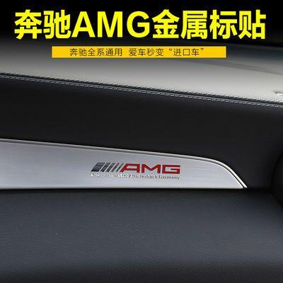 奔驰AMG内饰金属贴 新C级E级中控台金属贴仪表台导航车门装饰贴纸