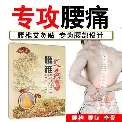 24贴艾草腰椎贴腰椎间盘突出坐骨腰肌劳损风湿关节疼痛护腰膏药贴