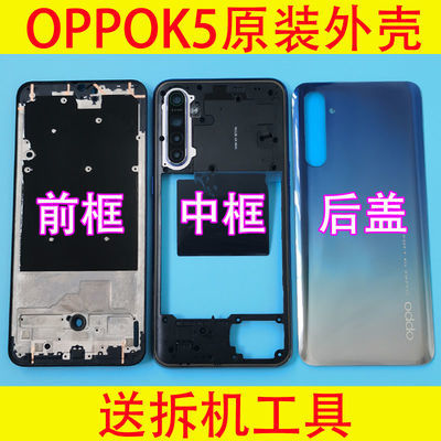 OPPOK5原装后盖 OPPO K5中框电池后盖后壳 K5前框屏幕边框外壳