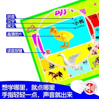 会说话的早教书1-3-6岁宝宝益智早教启蒙双语书有声挂图充电玩具