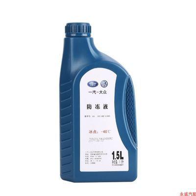 一汽大众防冻液高尔夫速腾宝来捷达水箱原厂冷却液-40度1.5升原厂