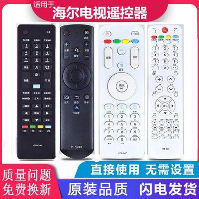 全新原装海尔电视遥控器HTR-A07 HTR-D03/3C A19/B D01A A03 D02A