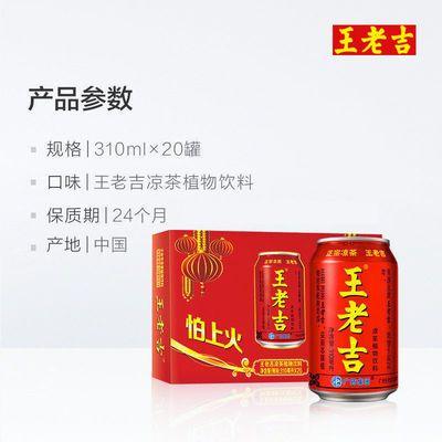 王老吉凉茶310ml*20罐整箱怕上火喝王老吉夏季防暑降火饮料包邮