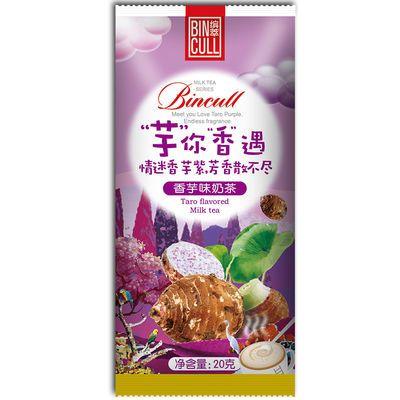 12口味-缤萃奶茶粉袋装奶茶批发阿萨姆珍珠奶茶原料网红手摇奶茶