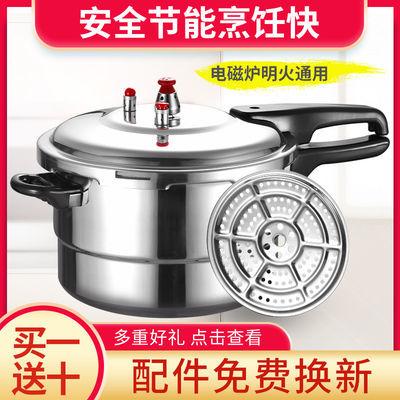 【买一送十】燃气高压锅家用防爆压力锅商用高压锅煤气电磁炉通用