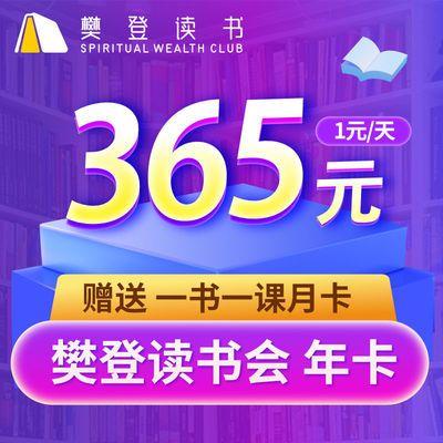 樊登读书VIP会员卡 自动充值填手机hao