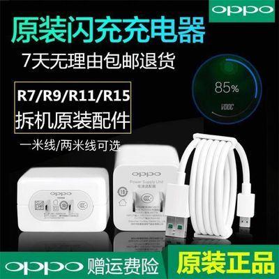 oppoR15数据线0pR11原装op正品A79充电器插头op快充充电器头opp0p