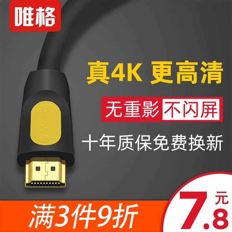 唯格 hdmi高清线4K转换2.0转接头机顶盒电脑电视显示器连接线视频