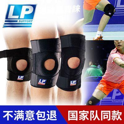 LP运动护膝篮球跑步膝盖保暖男女半月板护漆装备漆髌骨带护具788
