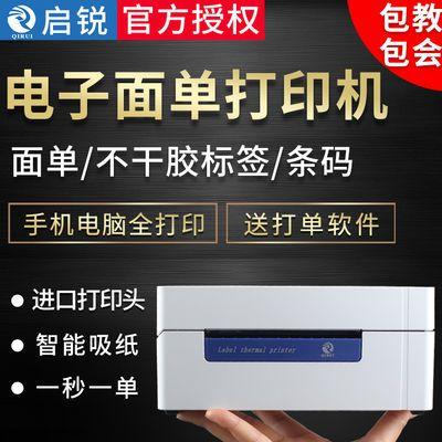 启锐QR-488BT/588热敏快递单打印机标签机条码手机电子面单打单机