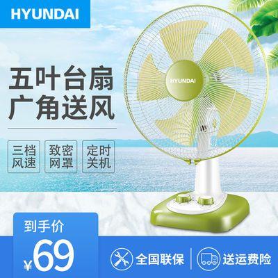 韩国现代(HYUNDAI)电风扇家用台扇学生摇头定时台式节能风扇