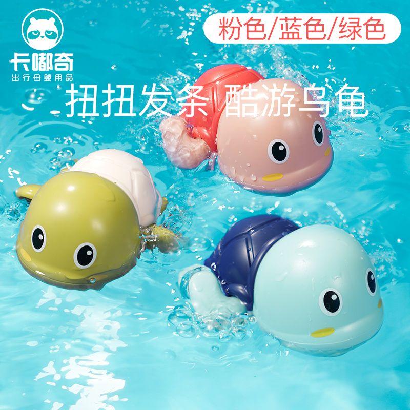 宝宝洗澡玩具儿童沐浴玩具婴儿游泳戏水小乌龟男孩女孩玩具抖音款