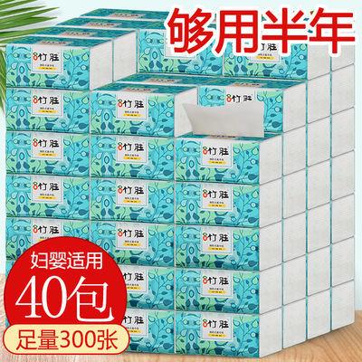 【40包30包10包】纸巾抽纸批发家用抽纸巾卫生纸抽纸面巾纸餐巾纸