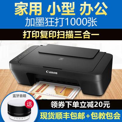 佳能MG2500打印机复印扫描一体机彩色喷墨照片家用小型办公文件