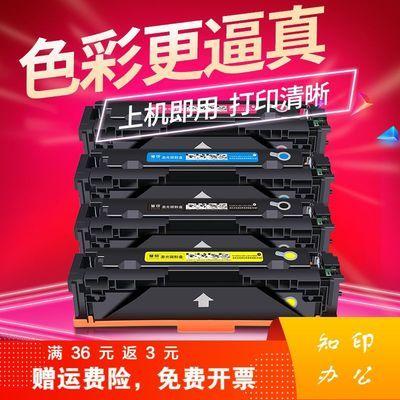 知印适用HP CF500A硒鼓M281fdw M254dw280nw M281cdw HP202A/203A