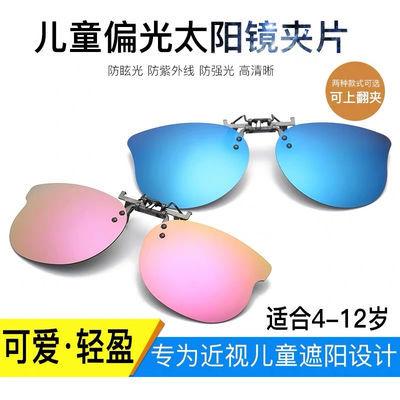 30816/儿童近视眼镜夹片男女小孩偏光太阳镜夹片式防紫外线墨镜遮阳眼睛