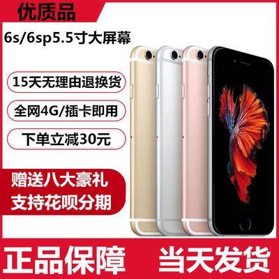 iphone6代二手苹果6S/6p全网通4G6splus5.5寸大屏幕7代7Plus手机
