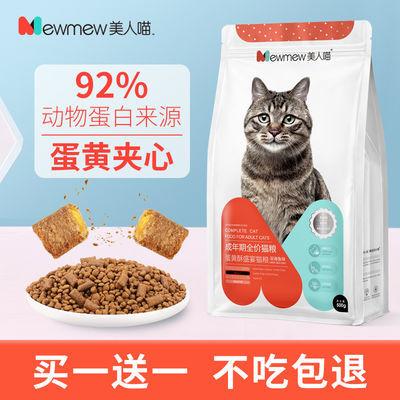 猫粮通用型幼猫成猫粮英短蓝猫流浪猫粮猫主粮夹心猫粮营养增肥