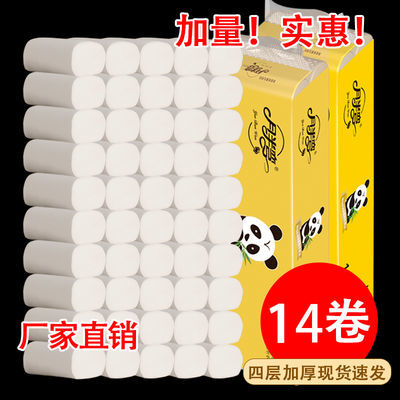 本色竹浆卷纸卫生纸无芯卷筒纸厕纸巾手纸家用批发14卷惠量装