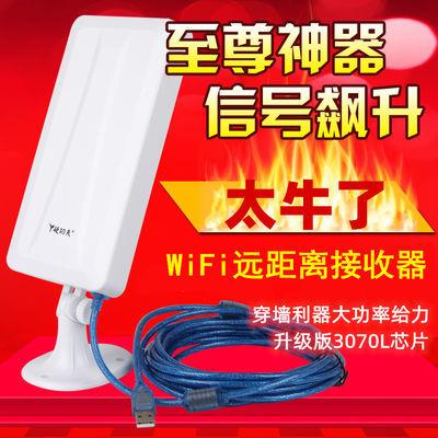 台式电脑无线接收器USB无线网卡wifi接收器 卡王3070L 大功率增强
