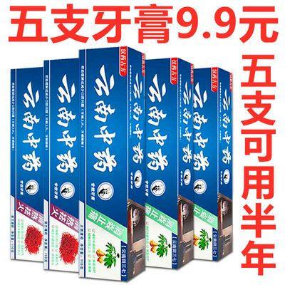 (超值5支)正品云南中药牙膏薄荷香型清热去火消炎止痛美白去口臭