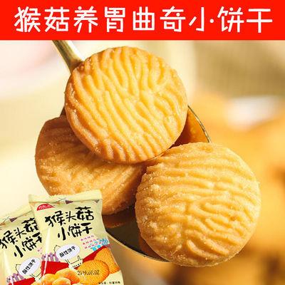 猴头菇饼干曲奇营养早餐整箱批发零食大礼包儿童零食小饼干养胃