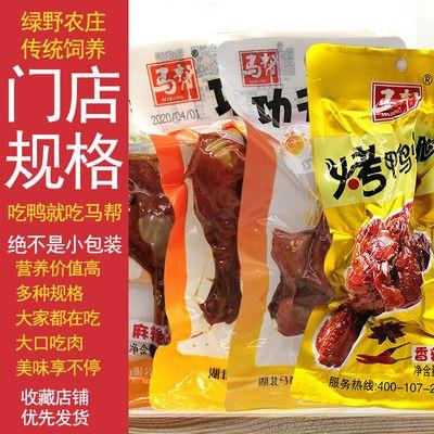 【116g/包】马帮烤鸭小腿功夫腿麻辣鸭腿香辣味批发零食40g/80g