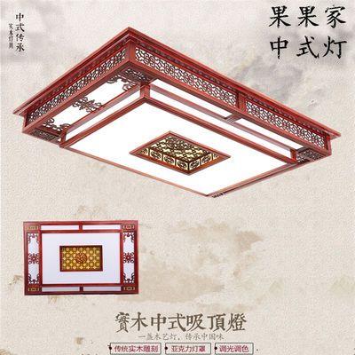 中式吸顶灯客厅灯长方形大气家用照明实木灯具led主卧室灯中式灯