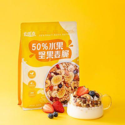 智力水果燕麦片混合麦片水果燕麦片水果麦片早餐水果坚果麦脆干吃