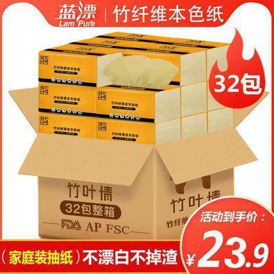 竹叶情本色抽纸纸巾家用面巾纸餐巾纸32包20包家庭装本色抽纸