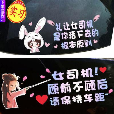 无痕女司机实习贴新手上路车贴卡通个性可爱车用文字玻璃反光贴纸