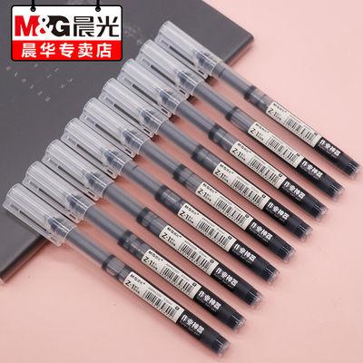 晨光速干直液式走珠签字笔大容量中性笔学生考试用0.5m全针管笔MG