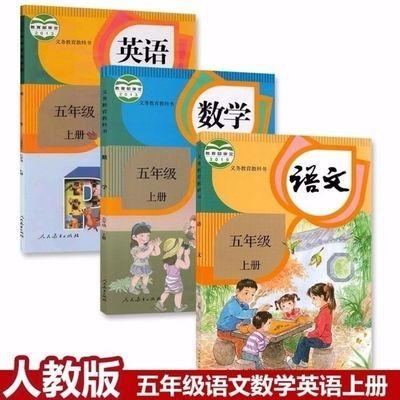 2020最新人教版五年级上册语文数学英语全套教材教科书部编版包邮