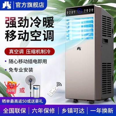 JHS移动空调冷暖大1.5匹单冷1P家用便携小空调一体机柜机免安装