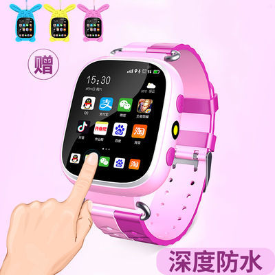 飞酷小天才儿童电话手表带中小学生防水可爱多功能智能定位男女孩