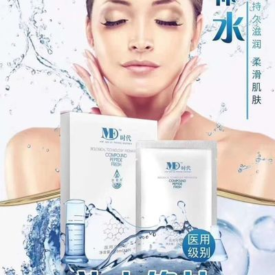 水联邦MF时代面膜润肤冷敷贴医用补水美白5片/1盒