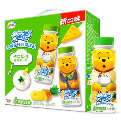 20年6月到期】伊利QQ星儿童果汁酸奶成长牛奶益生菌饮料草莓 16瓶