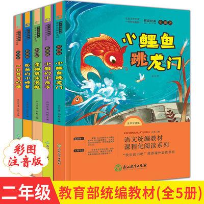 快乐读书吧二年级课外书5册 小鲤鱼跳龙门注音版老师推荐故事书籍